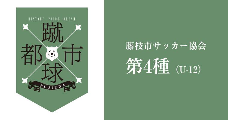 第46回 藤枝JC杯争奪全国少年少女サッカー大会 年度別成績一覧表