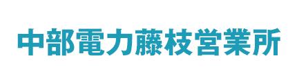 中部電力藤枝営業所