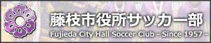 藤枝市役所サッカー部
