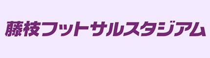 藤枝フットサルスタジアム