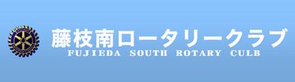 藤枝南ロータリークラブ