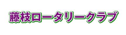 藤枝ロータリークラブ