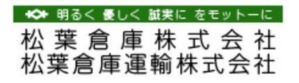 松葉倉庫株式会社