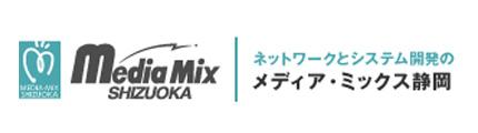 メディアミックス静岡