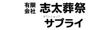 志太葬祭/サプライ