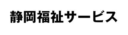 静岡福祉サービス