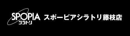 スポーピアシラトリ藤枝店
