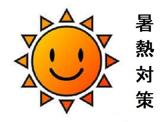 暑熱対策について