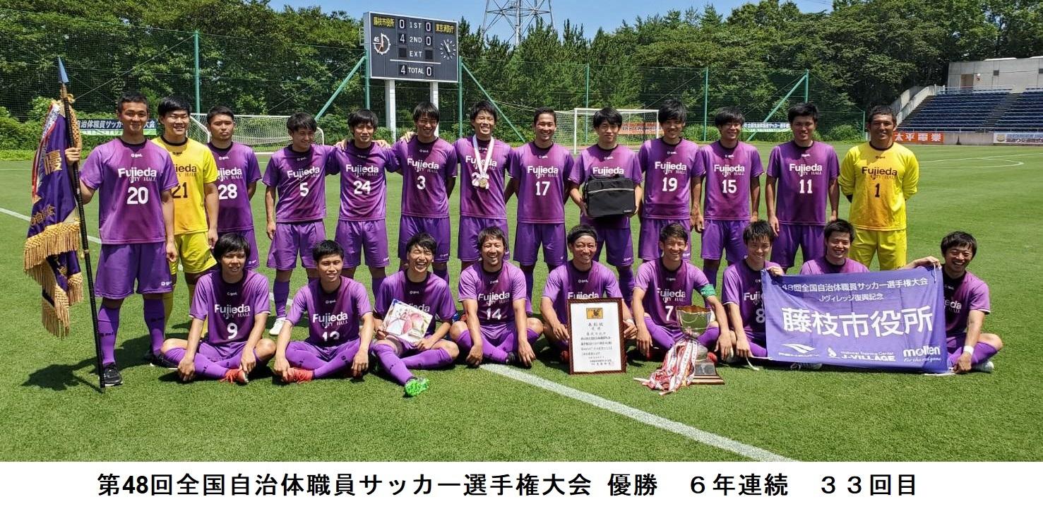 第48回全国自治体職員サッカー選手権大会