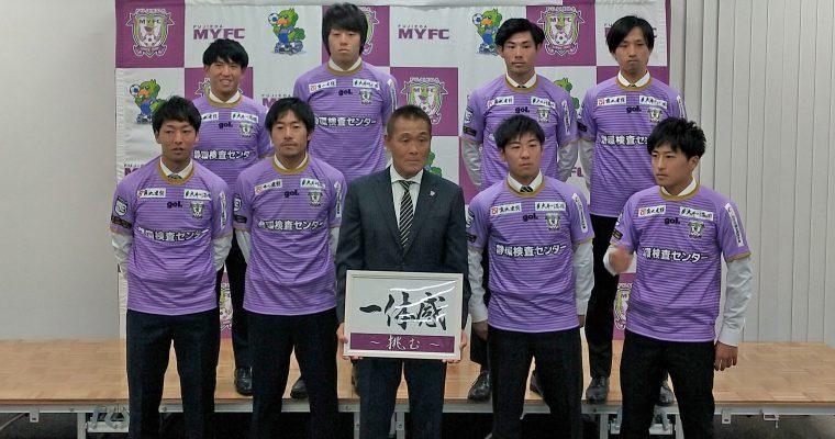 藤枝MYFC 2020新体制発表会見