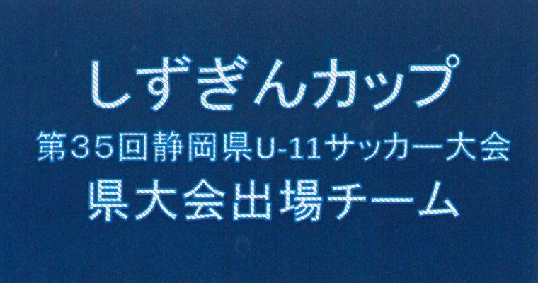 2019年度 しずぎんカップ 第35回静岡県ユースU-11サッカー大会 静岡県大会出場チーム