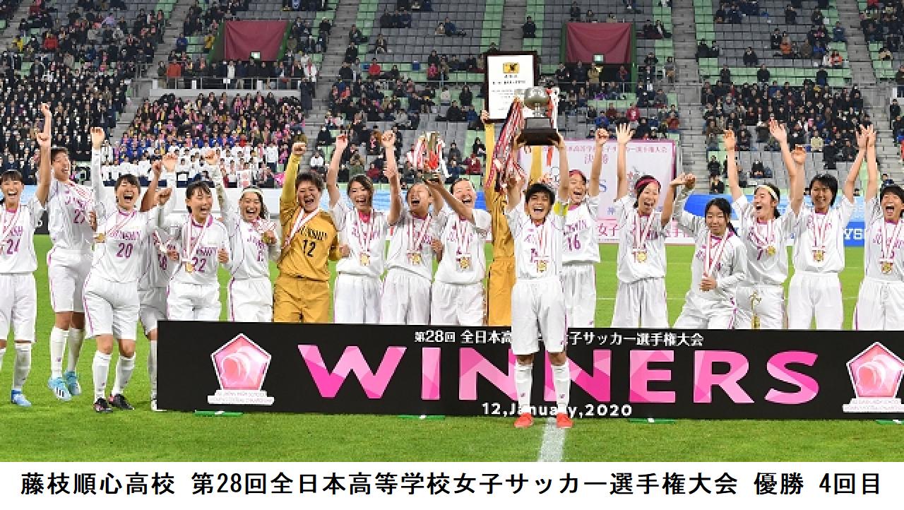 第28回高等学校女子サッカー選手権大会 藤枝順心高校 優勝