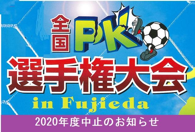 「2020年度全国PK選手権大会 in fujieda」中止のお知らせ
