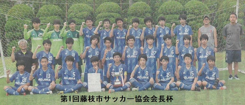 第1回藤枝市サッカー協会会長杯