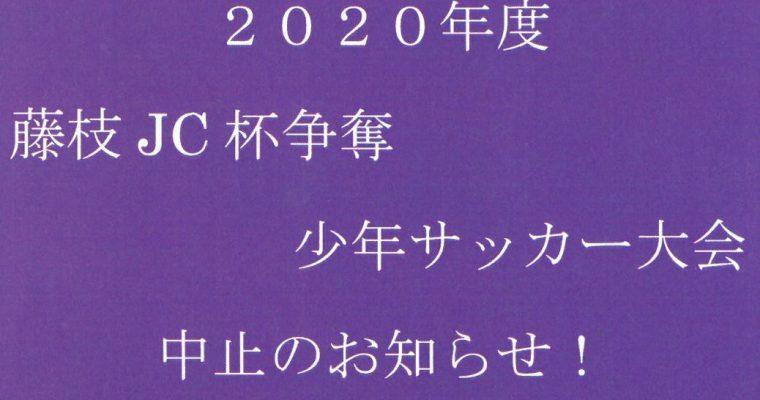 2020年度 藤枝JC杯争奪少年サッカー大会「中止」のお知らせ
