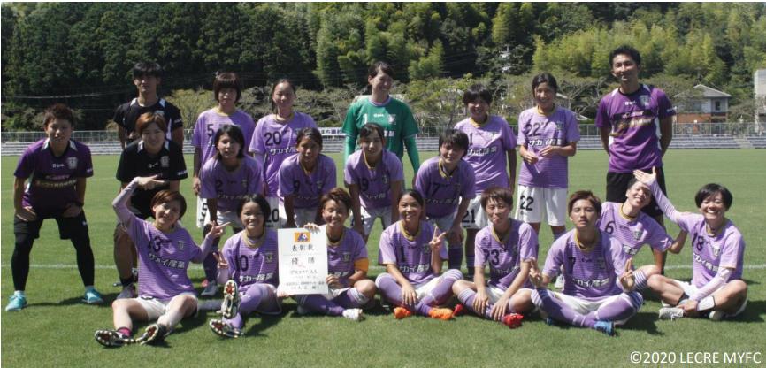 皇后杯JFA全日本女子サッカー選手権 県大会 ルクレMYFCが優勝 東海予選出場権獲得