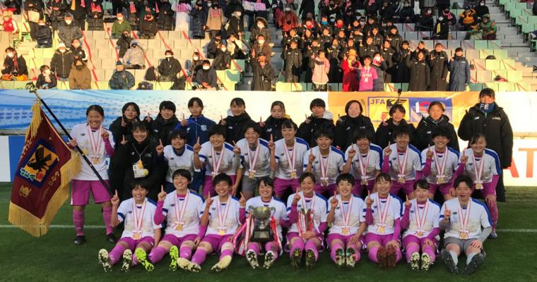 全日本高校女子サッカー選手権大会 藤枝順心高校が2連覇!