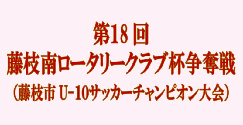 藤枝南ロータリークラブ杯争奪戦 藤枝市U-10サッカーチャンピオン大会 大会結果