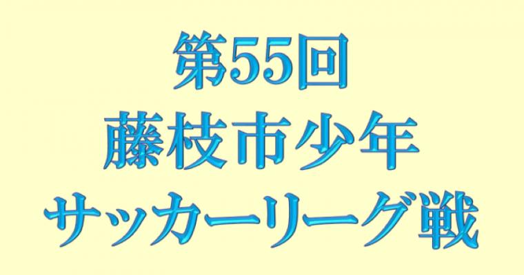 藤枝市少年サッカーリーグ戦 閉会式を実施