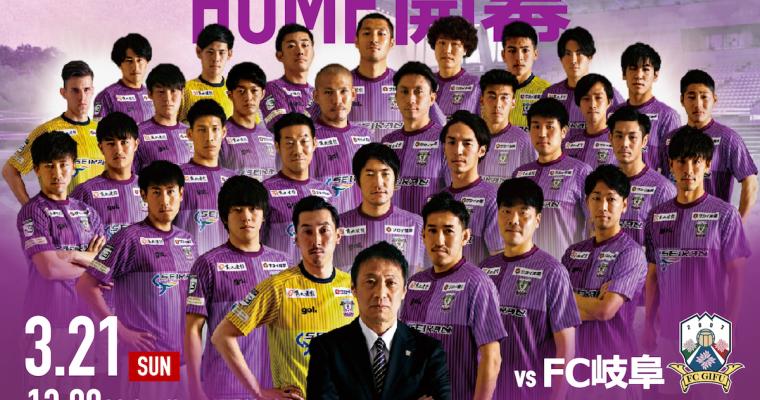 藤枝MYFCがJ2昇格目指す J3リーグ ホーム開幕は3月21日