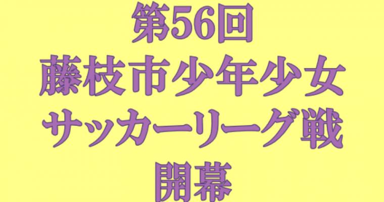 第56回 藤枝市少年少女サッカーリーグ戦 開幕