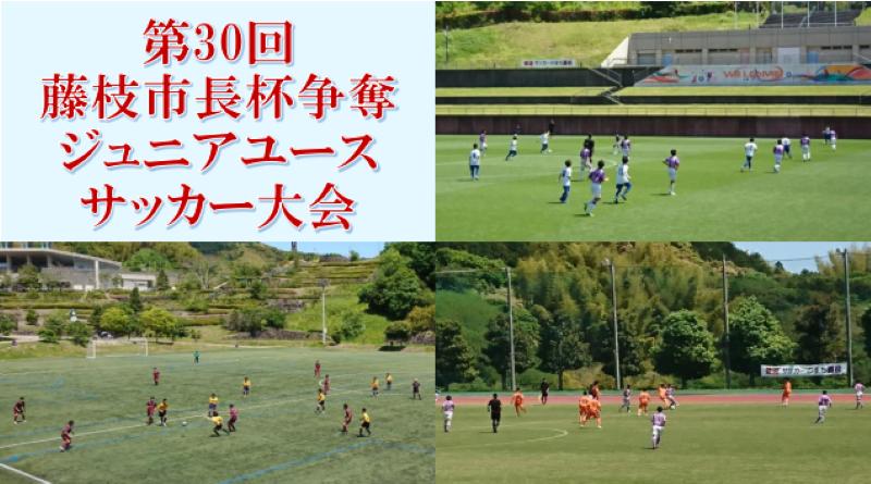第30回藤枝市長杯争奪ジュニアユースサッカー大会を開催