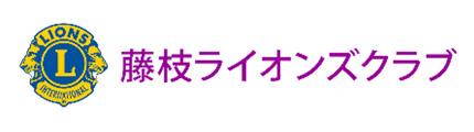 藤枝ライオンズクラブ